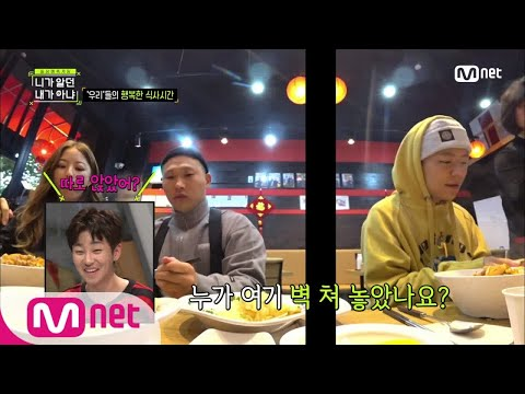 [ENG sub] Not the Same Person You Used to Know [4회] 머쓱타드...^^ '우리'들의 행복한 식사시간(feat.키드밀리) 190110 EP.4
