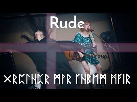 【無修正】大森靖子 - Rude【一発本番】FIRST TAKE ver.
