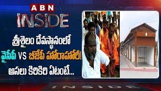 Shops Auction at Srisailam heats up Politics | Inside