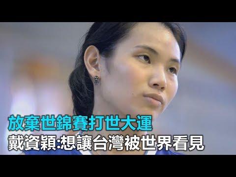 放棄世錦賽打世大運 戴資穎:想讓台灣被世界看見|三立新聞網SETN.com