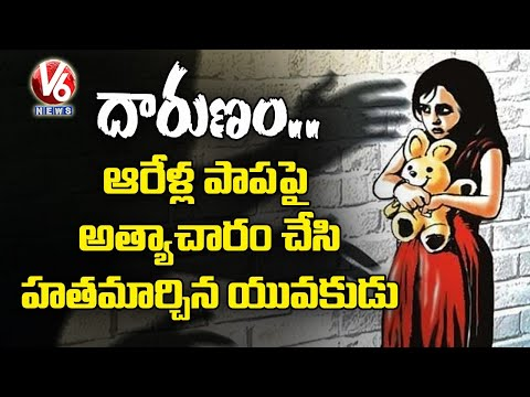 Six-year-old girl r*ped, murdered in Hyderabad