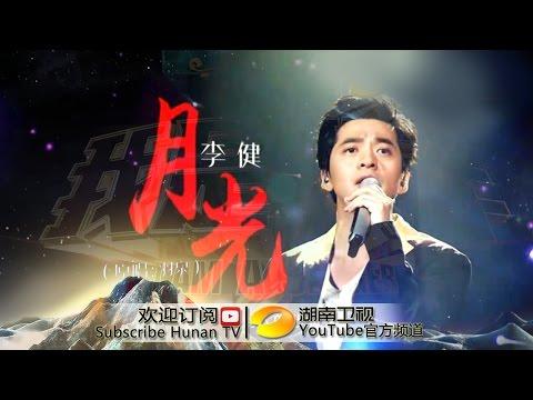 李健《月光》-《我是歌手3》第十期单曲纯享 I Am A Singer 3 EP10 Song: Li Jian Performance【湖南卫视官方版】