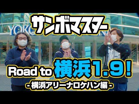 サンボマスター【Road to 横浜1.9! -横浜アリーナロケハン編-】