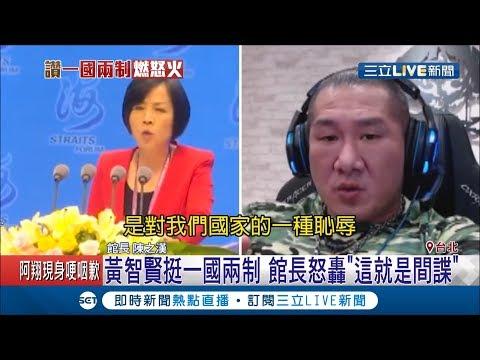 黃智賢「我認為我就是中國人」 館長砲轟恥辱、這就是間諜│【LIVE大現場】20190618│三立新聞台