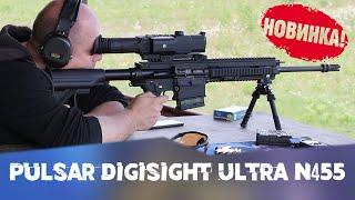 Pulsar Digisight ULTRA N455 обзор ночного прицела