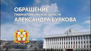 Губернатор Омской области обратился к жителям региона
