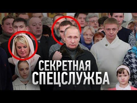 8 СЕНСАЦИОННЫХ ФАКТОВ О РОССИЙСКИХ СПЕЦСЛУЖБАХ