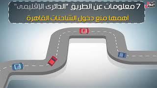 7 معلومات مهمه عن الطريق الدائري الاقليمي الجديد      -