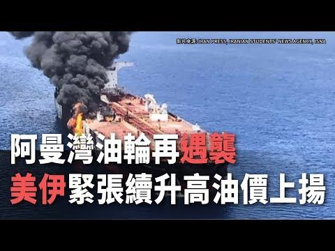 阿曼灣油輪再遇襲 美伊緊張續升高油價上揚【央廣國際新聞】
