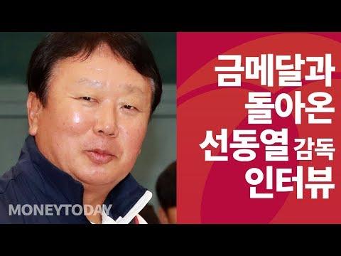 아시안게임 금메달과 함께 돌아온 선동열 감독