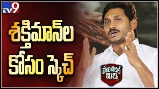 Political Mirchi: Jagan sketch for strong leaders in parl..