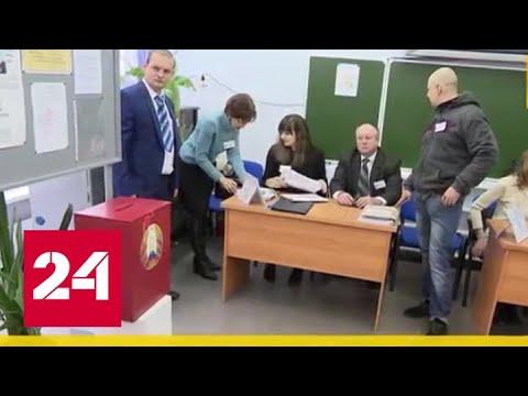 В Белоруссии начались выборы в парламент - Россия 24