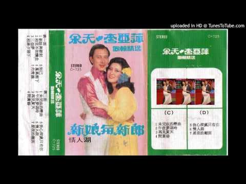 余天&李亜萍《新娘与新郎》第二面