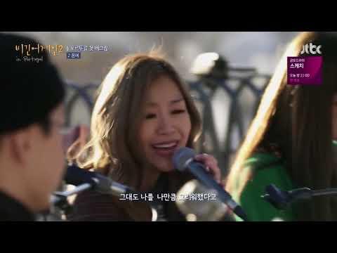 [비긴어게인2]-박정현-꿈에_full