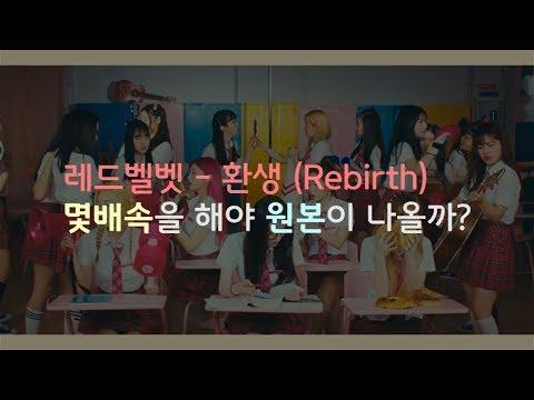 [레드벨벳] 환생 뮤비를 몇배속 해야 원본영상이 나올까? (Red velvet Rebirth speed up)