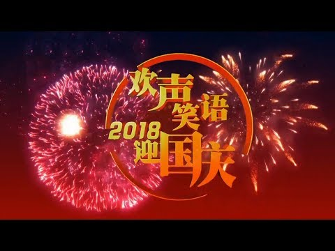 《欢声笑语迎国庆——2018国庆特别节目》 20180930 | CCTV综艺