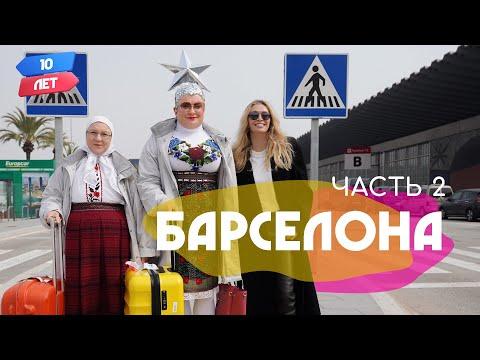 Барселона 2. VERKA SERDUCHKA/Верка Сердючка и Вера Брежнева. Орёл и Решка. 10 лет