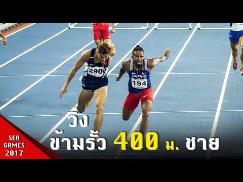 วิ่งข้ามรั้ว 400 เมตร ชาย ซีเกมส์ 2017 มาเลเซีย