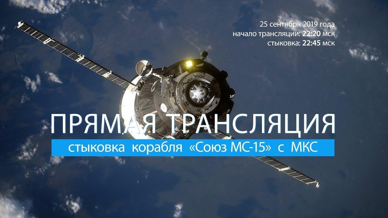 Стыковка корабля «Союз МС-15» с МКС