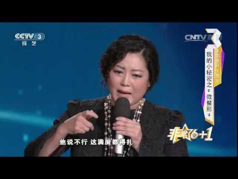 20161216 非常6+1  非常星发布:王茜华