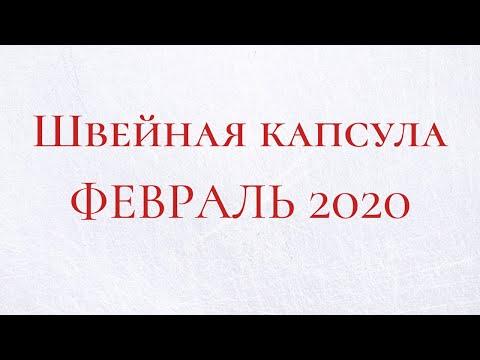 Большой выпуск/ЧТО Я СШИЛА в ФЕВРАЛЕ 2020