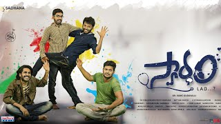 Swardham Telugu Official Trailer..