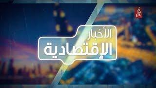 نشرة مساء الامارات الاقتصادية 04-10-2017 - قناة الظفرة     -