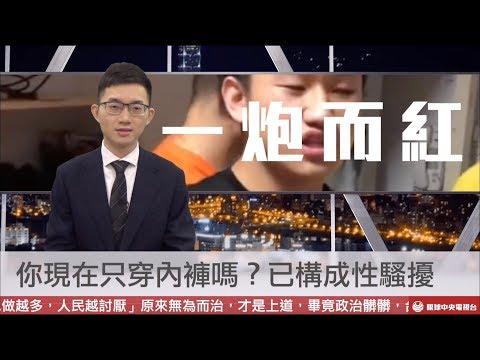 【央視一分鐘】韓國瑜頒獎遭模範生嗆聲 世新模範生重新詮釋性騷擾|眼球中央電視台