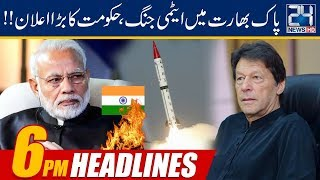 News Headlines | 6:00pm | 16 Aug 2019 | 24 News HD