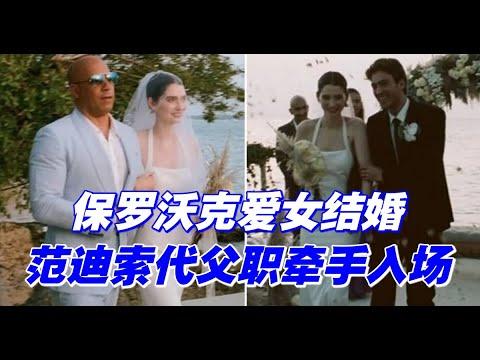 保罗沃克爱女结婚 范迪索代父职牵手入场