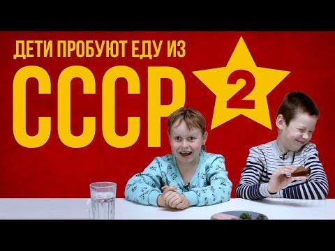 Дети пробуют еду из СССР - 2 [Рецепты Bon Appetit]
