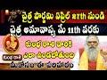 27th April to 11th May Rasi Phalalu   Chaitra Amavasya   Chaitra Pournami   Kumbha Rasi   Pooja Tv