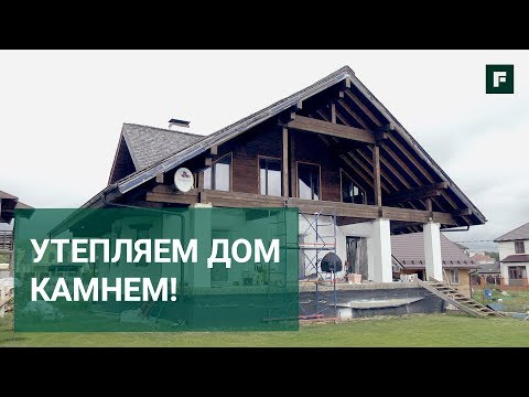 Утепление дома блоками из газобетона низкой плотности // FORUMHOUSE