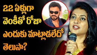 Why Venky hasn't talked to Roja for 22 Years ?..