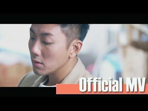 劉浩龍 Wilfred Lau -《不一定》Official Music Video
