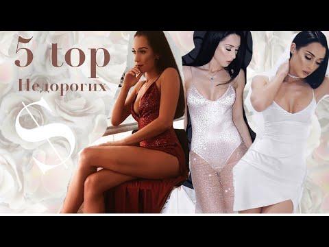 5 TOP 🔥 Лучшие онлайн магазины с одеждой/ по недорогой цене!