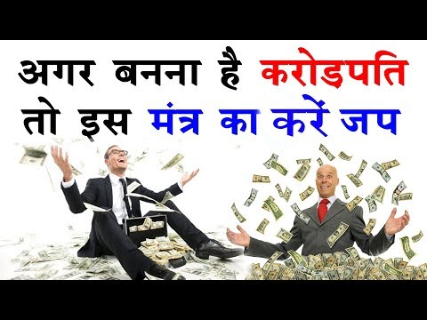 Chanting of this mantra can make you a millionaire   Money Mantra   Chamatkari Tips