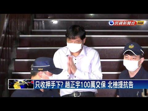 未羈押趙正宇 北院:他和家人感情好不會逃跑-民視新聞