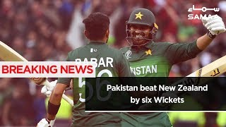 Breaking News | Pakistan beat New Zealand by six Wickets | SAMAA TV | 26 June 2019