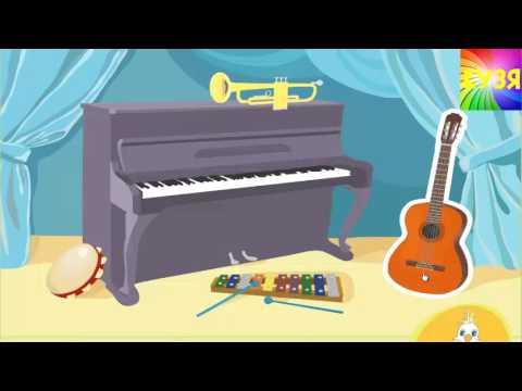Учим музыкальные инструменты