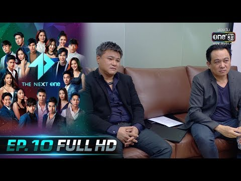 The Next One | EP.10 (FULL HD) | 19 ม.ค. 63 | one31