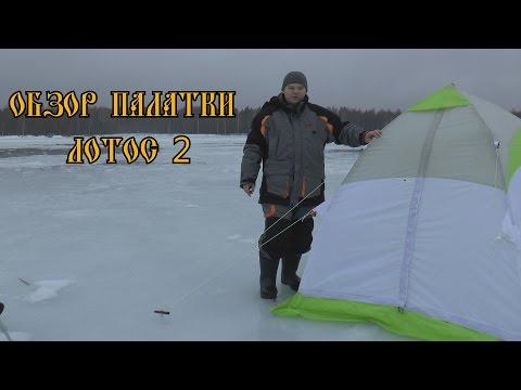 Обзор палатки Лотос 2 для зимней рыбалки