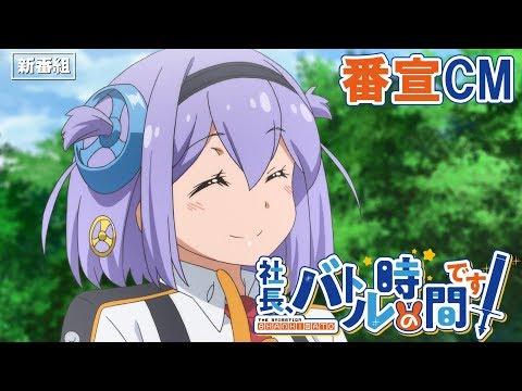 TVアニメ「社長、バトルの時間です!」番宣CM