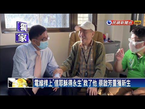 蔡啟芳每天爬15層樓5趟 笑稱要當戒菸大使-民視新聞