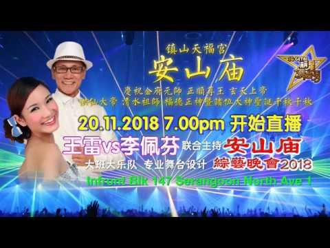 新加坡歌台综艺晚会2018十一月二十日(農曆十月初十三)歌台全場 王雷 李佩芬