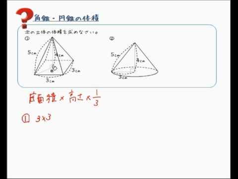 小5算 立体をくわしく調べよう1 ... : 直方体の体積の求め方 : すべての講義