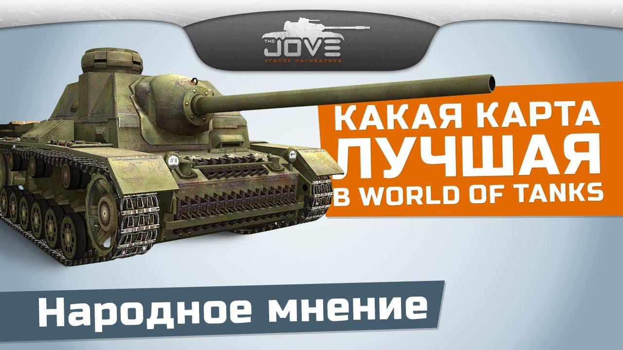 Какая карта лучшая в World Of Tanks? Народное Мнение.