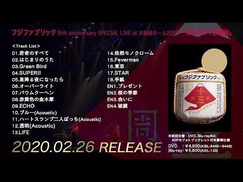 『フジファブリック 15th anniversary SPECIAL LIVE at 大阪城ホール2019 「IN MY TOWN」』Official Teaser