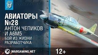 A6M5 и Антон Чепиков. Авиаторы. World of Warplanes
