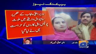 Breaking News - Sahiwal shootout: CTD personnel taken into custody on CM Buzdar's order
